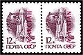 Stamp of Kazakhstan 002-003.jpg
