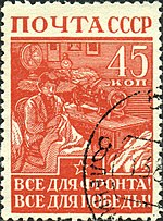 Stamp of USSR 0841g.jpg