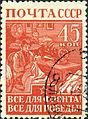 Stamp of USSR 0841g.jpg