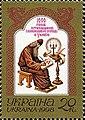 Stamp of Ukraine s218.jpg