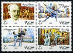 StampsRussia CPA64-67.jpg