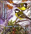 Stamps of Ukraine, 2014-64.jpg
