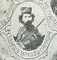 Stanish Nakov.JPG
