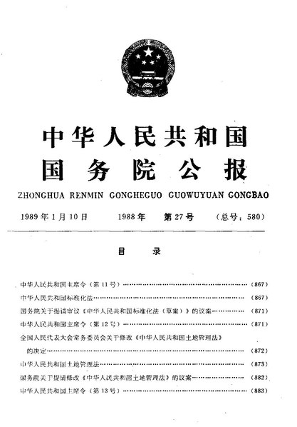 File:State Council Gazette - 1988 - Issue 27.pdf