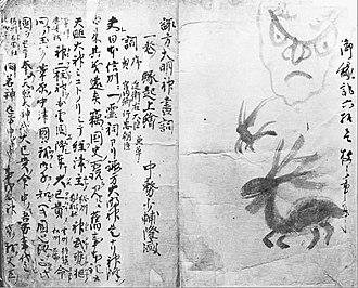 Suwa-taisha - Suwa Daimyōjin Ekotoba (Gonhōri-bon)