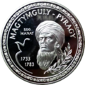 TM-2003-500manat-Magtymguly-b.png