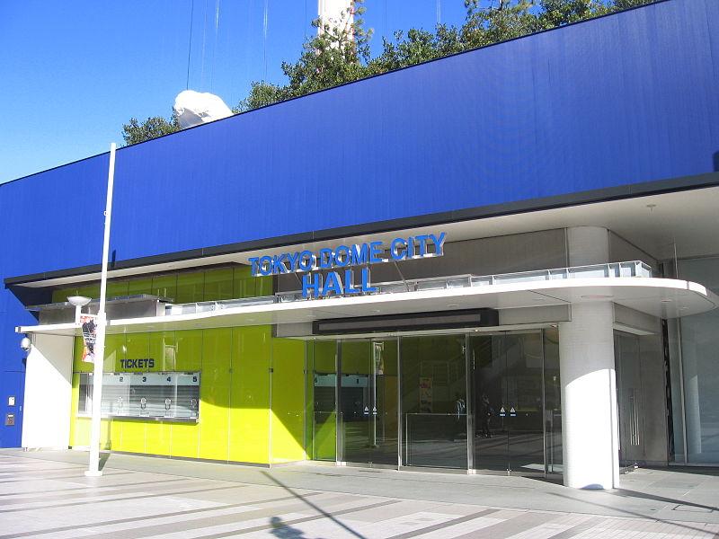 File:TOKYO DOME CITY HALL.JPG