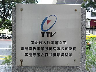 Taiwan Television - Image: TTV 1st CIS plate on Bade Road Section 3 sidewalk 20101206