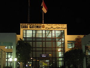 Taba Border Crossing - Image: Taba Border Terminal (Egypt) Arrivals Hall