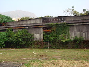 Tai Hom Village - Former Royal Air Force Hangar.