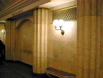 Teatralnaya (Moscow Metro) - Image: Teatralnaya 2