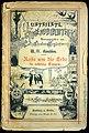 Thadewald Wolfgang Sammlung Reise um die Erde in achtzig Tagen ill Jugendbibliothek 1891.JPG