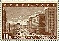 The Soviet Union 1939 CPA 653 stamp (Gorky Avenue).jpg