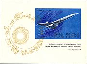 The Soviet Union 1969 CPA 3835 sheet of 1 (Supersonic Transport Aircraft Tupolev Tu-144, 31.12.1968. Signs of the Zodiac).jpg