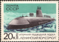 The Soviet Union 1970 CPA 3913 stamp (Nuclear Submarine 'Leninsky Komsomol').png