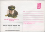 The Soviet Union 1979 Illustrated stamped envelope Lapkin 79-645(13895)face(Vasily Degtyaryov).png