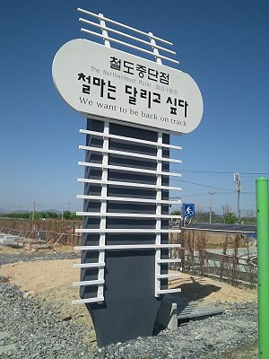 The northernmost point of Gyeongwon line at Baengmagoji.jpg