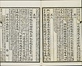 Three Hundred Tang Poems (11).jpg