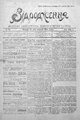 Vidrodzhennia 1918 075.pdf