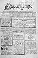 Vidrodzhennia 1918 152.pdf
