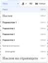 VisualEditor Toolbar Headings-mk.png