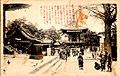 Wakouji amidaike ehagaki1907.jpg