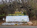 Welcome rock-5-ghat road-yercaud-salem-India.jpg