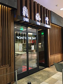 0c8e949677 The San Jose location of Din Tai Fung