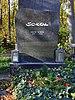 Wiener Zentralfriedhof - Gruppe 40 - Grab von Erich Sokol.jpg