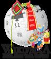 Wikipedia-logo-vi-tet-GiapNgo.png