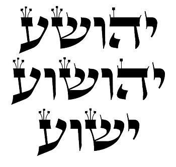 The names Joshua and Jeshua in Hebrew writing ...