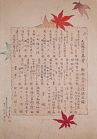 Yoshitoshi - 36 Ghosts - Title page.jpg