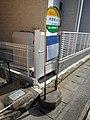 Yui-Kitada bus stop, Fujikyu Shizuoka Bus.jpg