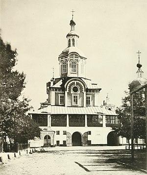 Slavic Greek Latin Academy - Zaikonospassky monastery, where the academy used to be located.