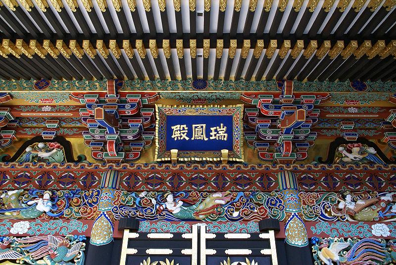 File:Zuiho-den07s3200.jpg