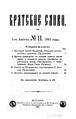 Братское слово. 1891. 11-12.pdf