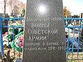 Братська могила радянських воїнів смт. Черняхів 03.JPG