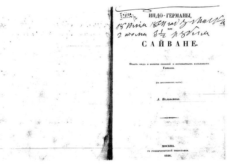 File:Вельтман А.Ф. - Индо-Германы, или Сайване (1836).djvu