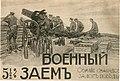 Военный заем 1916 г. Реклама в Ниве, ноябрь 1916.jpg