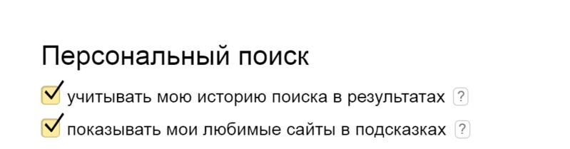File:Возможность отключения персонализированного поиска в поисковой системе Яндекс.png