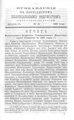 Вологодские епархиальные ведомости. 1896. №16, прибавления.pdf
