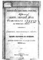 Волости и инородные управы Томского округа (на Кабинетских землях), 1893-4 год. (1896).pdf