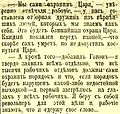 Вырезка Слово-1906.jpg