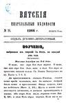 Вятские епархиальные ведомости. 1866. №21 (дух.-лит.).pdf