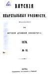 Вятские епархиальные ведомости. 1876. №11 (офиц.).pdf