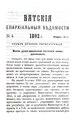 Вятские епархиальные ведомости. 1892. №04 (дух.-лит.).pdf