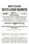 Вятские епархиальные ведомости. 1907. №26 (неофиц.).pdf
