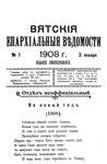Вятские епархиальные ведомости. 1908. №01 (неофиц.).pdf