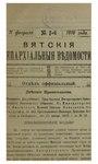 Вятские епархиальные ведомости. 1916. №07 (офиц.).pdf