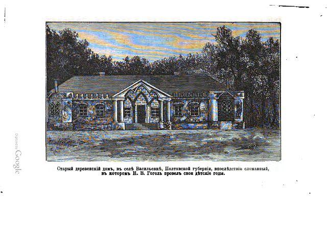 Старый деревенский дом в селе Васильевке Полтавской губернии, в котором Н.В.Гоголь провёл своё детство.